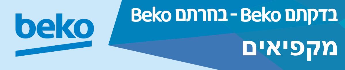 beko מקפיאים - Brimag Online