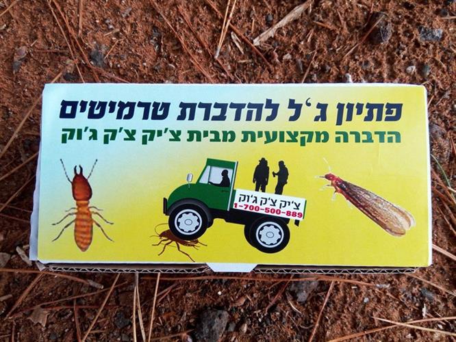 פיתיון ג'ל לנמלים ולטרמיטים