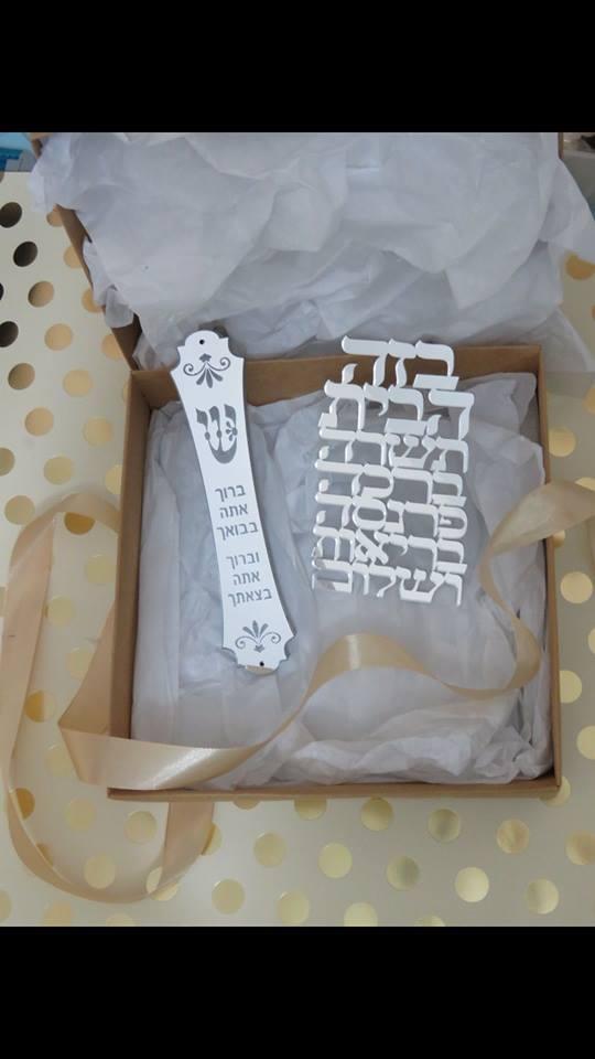 עותק של חבילת שלט מראה כולל עיטור ומזוזה כיתוב ברוך אתה בבואך