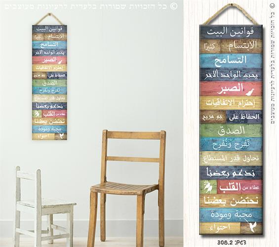 """שלט עץ """"חוקי הבית-ערבית"""""""
