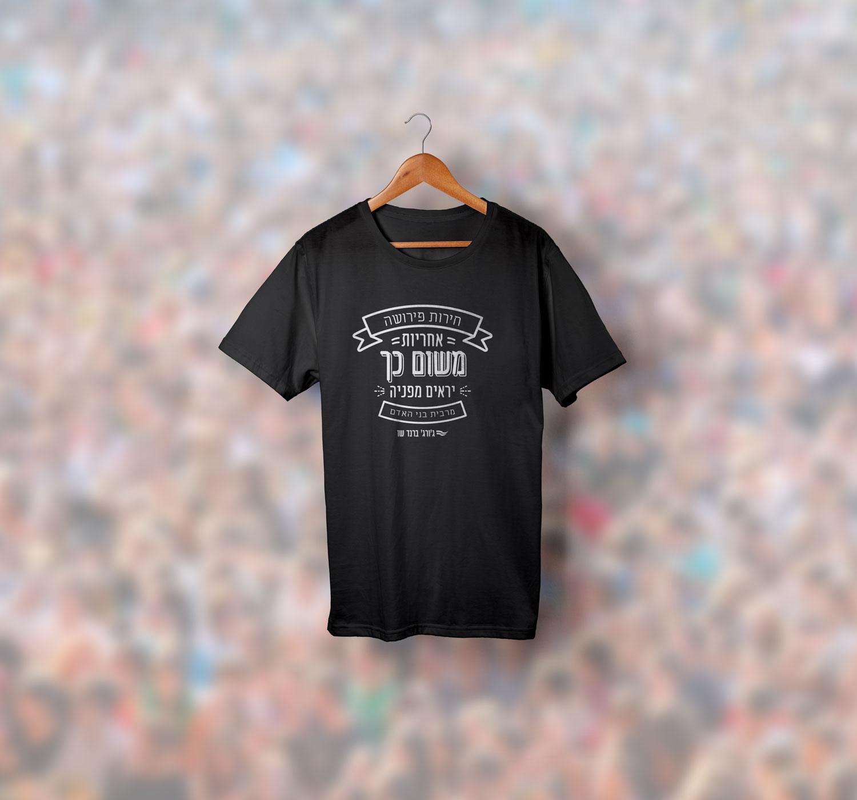 """חולצת טריקו """"חירות פירושה אחריות"""" - זהות"""