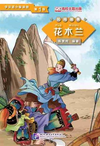 Graded Readers for Chinese Language Learners (Folktales): Hua Mulan  - ספרי קריאה בסינית
