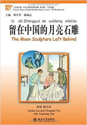 留在中国的月亮石雕 The moon sculpture left behind - ספרי קריאה בסינית