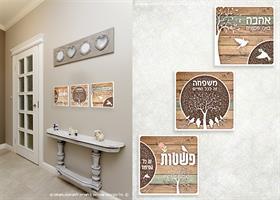 שלישיית תמונות עץ דקורטיביות עץ-חום