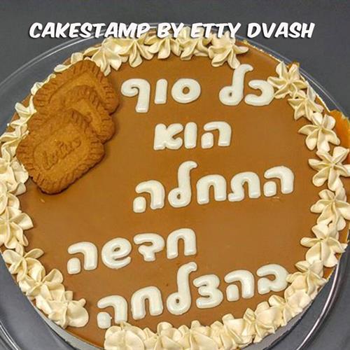 תבנית יומולדת עברית אנגלית  2 סמ ותבנית טנגו משולב - יחד !!!  לקישוט עוגה וקינוחים חדש