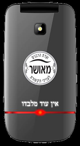 טלפון סלולרי כשר myPhone EasyPhone 3G