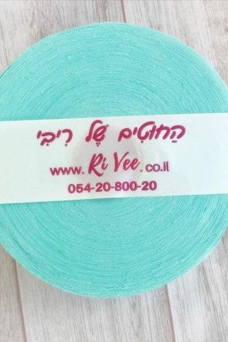חוטי טריקו פרוסים לסריגת סלסלות ושטיחים צבע תורכיז בייבי בהיר - גליל 420 גר