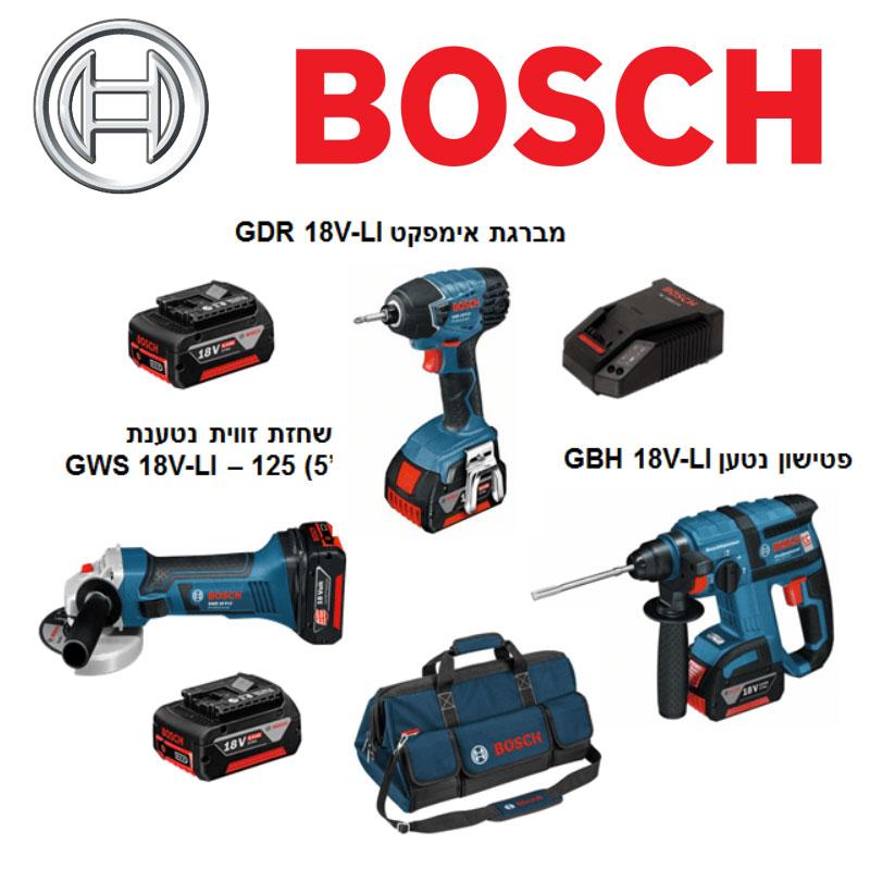 סט 3 כלים ליתיום  BOSCH Professional 18V- Li + תיק נשיאה