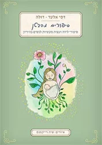 הספר 'סיפורים מהבטן - סיפורי לידה ועצות מעשיות לנשים בהריון' - דסי אלעד