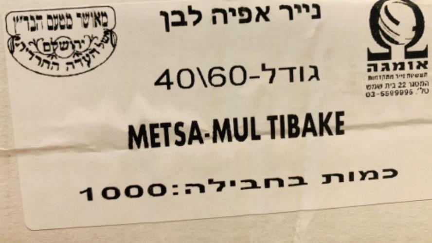 Пекарская бумага 60/40 см силикон 1000 шт