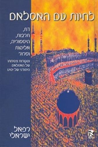 לחיות עם האסלאם מאת רפאל ישראלי