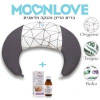 מבצע כרית הריון והנקה MoonLove + שמן שקדים ללידה MommyCare