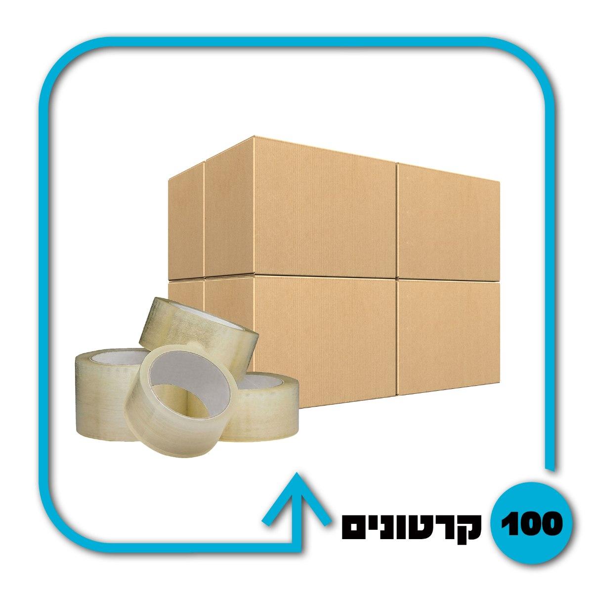 חבילת חומרי אריזה + 100 קרטונים - 5.5 חדרים