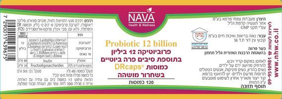 -- פרוביוטיקה 12 בליון בתוספת סיבים פרה ביוטיים--  120 כמוסות, NAVA