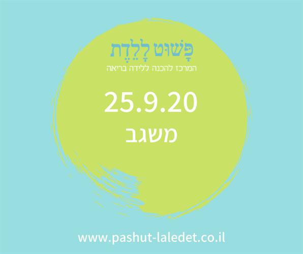 קורס הכנה ללידה 25.9.20 משגב-גן הקיימות בהדרכת סמדר אבידן
