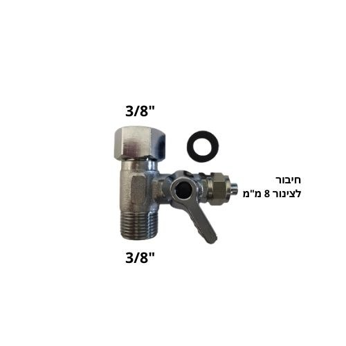 """ברז הזנה מפצל """"3/8 - 8 מ""""מ"""