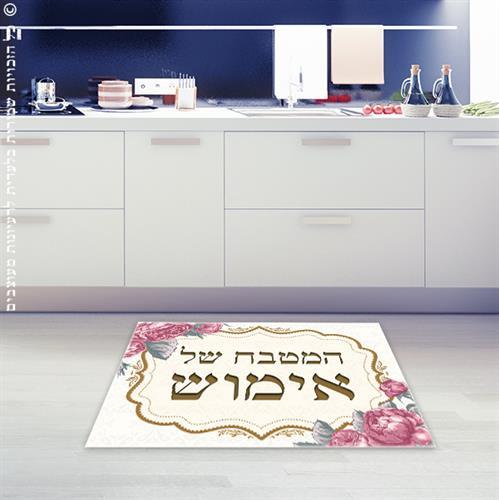 שטיח המטבח של אימוש | שטיחים | פי וי סי | PVC | שטיח למטבח | מטבח | עיצוב מטבחים | מתנות