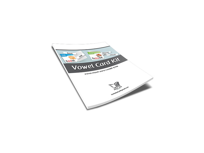 כרטיסי קריאה באנגלית – ערכת הפלא | Vowel Card Kit