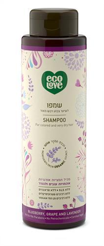 "Ecolove  שמפו לשיער צבוע ויבש מתמציות אורגניות אוכמניות ענבים ולבנדר 500 מ""ל"