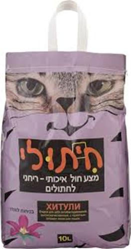 חול חיתולי 20 ליטר