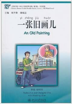 一张旧画儿  The old painting - ספרי קריאה בסינית
