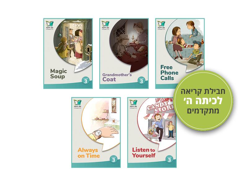 חבילת קריאה באנגלית לכיתה ה' (מתקדמים)