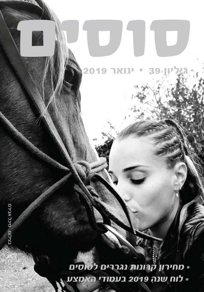 """רכישת עותק מגזין """"סוסים"""""""