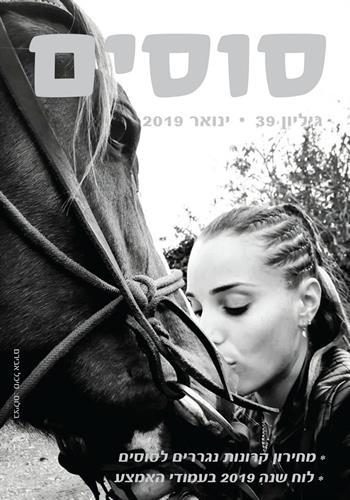"""חסות פרסומית למגזין """"סוסים"""""""