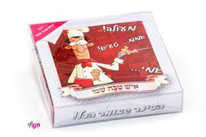Shanabekef סינר 'איש טבח שמו'