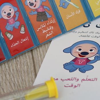 مجموعة تيك تاك لتنظيم وإدارة الوقت للأطفال