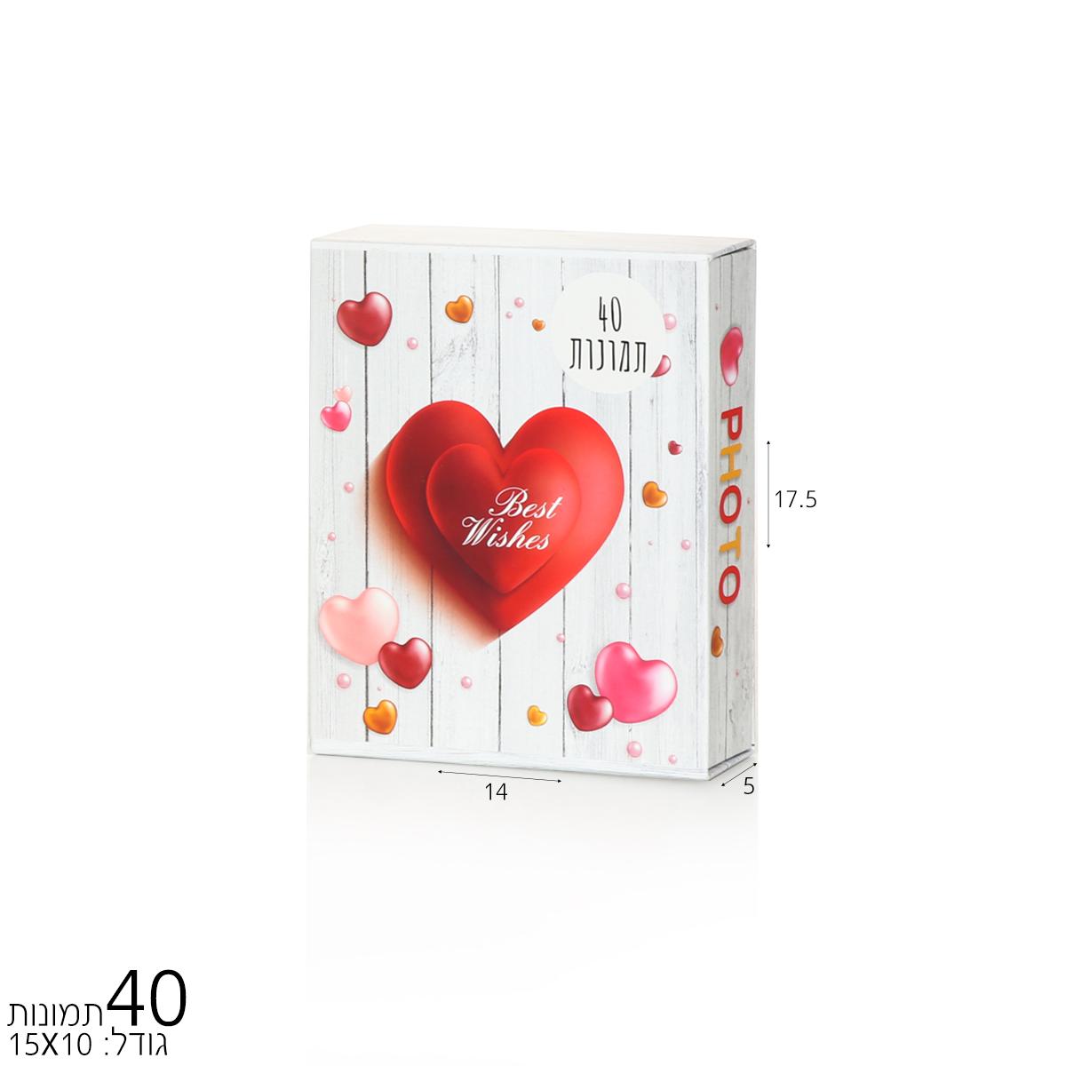 אלבום 40 תמונות לבבות