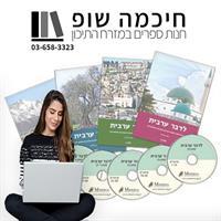 """ערכה משולבת מלאה """"לדבר ערבית"""" המלאה (4 חלקים) + CD ללימוד עצמי של השפה המדוברת + מפגש הדרכה עם מרצה"""