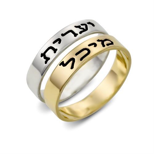 """טבעת """"בנד"""" עם חריטה שחורה -כסף 925/גולדפילד"""
