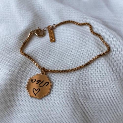 צמיד חריטה 1 סימטרי- כסף/ציפוי זהב