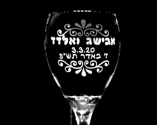 כוס יין לחופה | כוס יין מעוצבת |תאריך עברי ולועזי