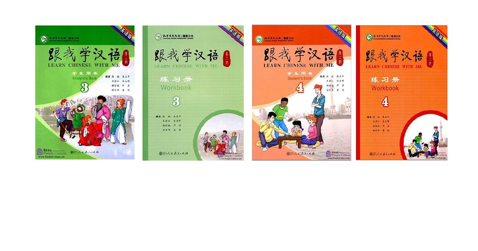 כל ספרי הסינית סמסטר א+ב