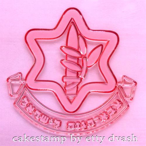 סמל צבא הגנה לישראל