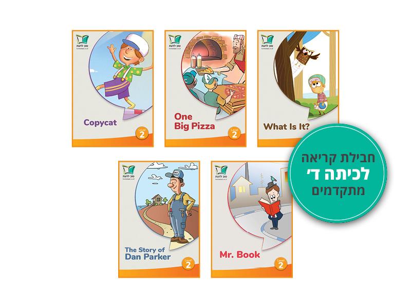 חבילת קריאה באנגלית לכיתה ד' (מתקדמים)