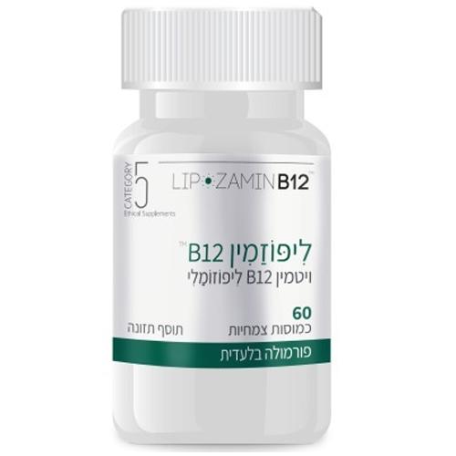 ליפוזמין B12 ליפוזומלי, 60 כמוסות צמחיות