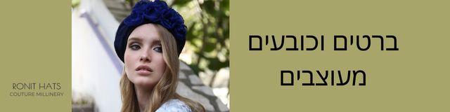 ברטים, כובעי בד מעוצבים - RONIT HATS