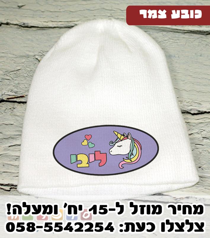 כובע צמר מפנק