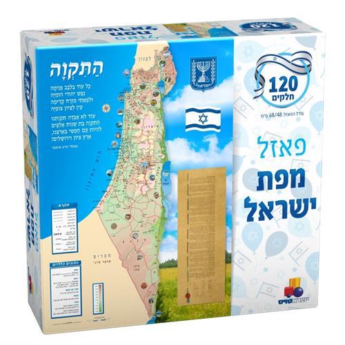 פאזל ישראל 120 חלקים