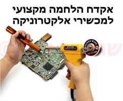 אקדח הלחמה מקצועי למכשירי אלקטרוניקה