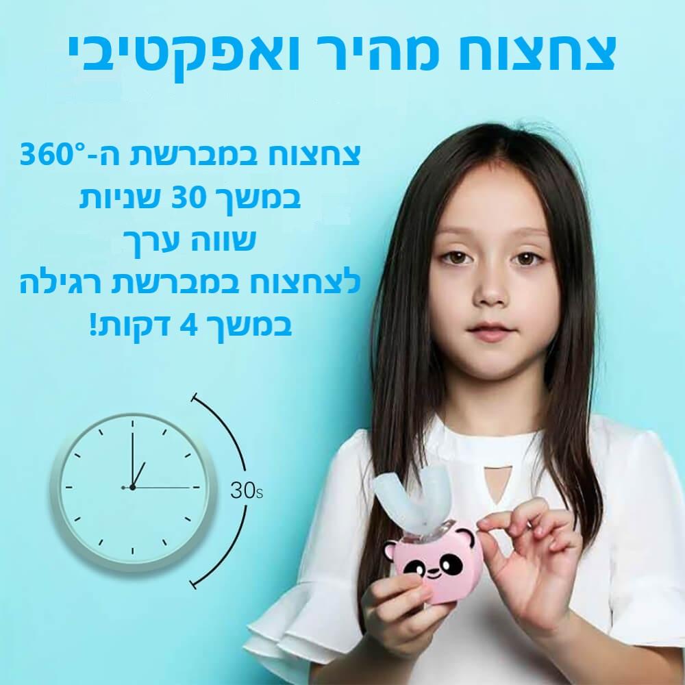 מברשת שיניים U חשמלית מסתובבת 360 לילדים