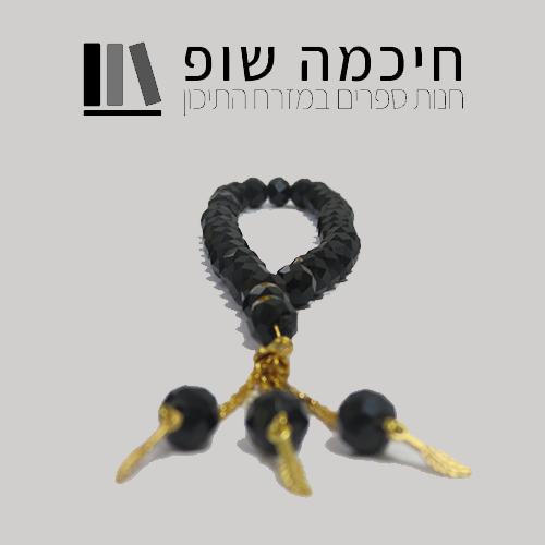 מסבחה שרשרת תפילה מוסלמית - חיכמה שופ - ספרי לימוד, עיון והעשרה בערבית, המזרח התיכון והמזרח הרחוק