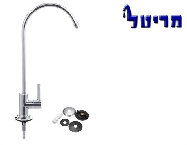 ברז למערכת טיהור מים - דגם מפואר