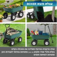 עגלת ה BOXER עד 250 קילו סחיבה , ארגז מתרומם + מתנה שק איסוף גזם
