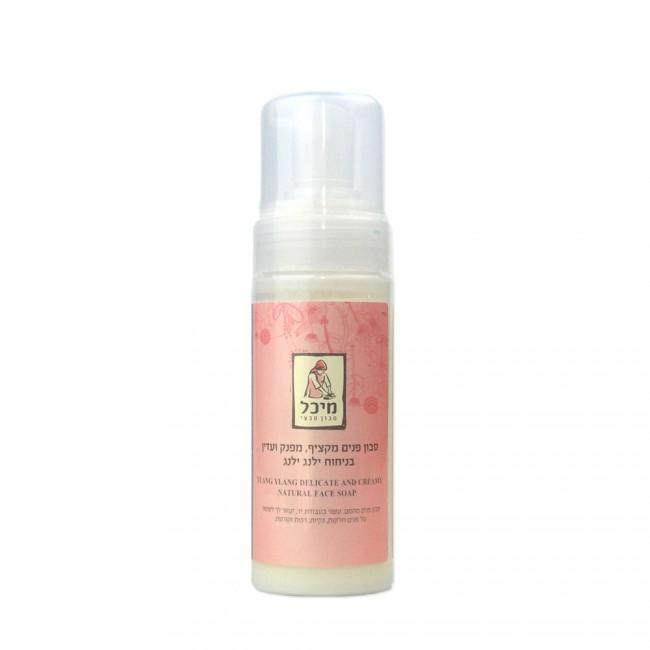 סבון פנים מקציף, מפנק ועדין בניחוח ילנג ילנג - מיכל סבון טבעי