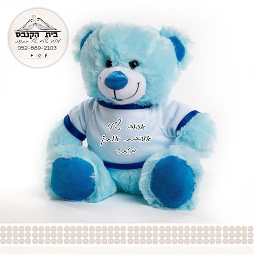 דובי פרווה כחול תכלת בעיצוב אישי