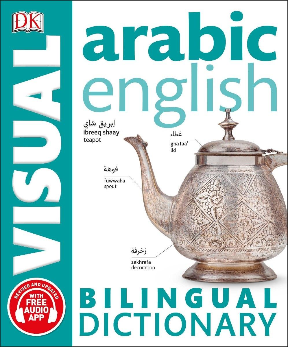 מילון ערבית ספרותית בתמונות צבעוני  6,000 מילה במגוון נושאים שימושי ביותר